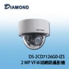 DS-2CD7126G0-IZS 2 MP VF半球網路攝影機(小臉抓拍專用網路攝影機)
