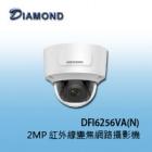 【福利品】DFI6256VA(N) 2M 紅外線變焦網路攝影機