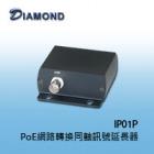 IP01P PoE網路轉換同軸訊號延長器