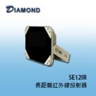 SE12IR 長距離紅外線投射器