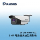 DS-2CE16H1T-IT3ZE 5 MP 電動變焦槍型攝影機