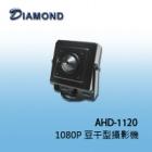 AHD-1120 1080P 豆干型攝影機