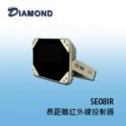 SE08IR 紅外線投射器