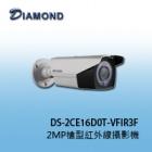 DS-2CE16D0T-VFIR3F 1080P紅外線槍型攝影機