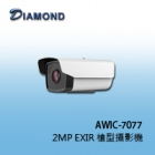 AWIC-7077 2MP EXIR 槍型攝影機