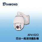 AP4102CI  四合一高速球攝影機