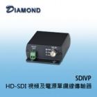 SDIVP HD-SDI 視頻及電源單纜線傳輸器