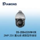 DS-2DE4225IW-DE 2MP 25X 星光級 網路型快速球