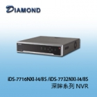 iDS-7716NXI-I4/8S / iDS-7732NXI-I4/8S  深眸系列 NVR