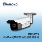 DFI6857S 8 MP(4K)IR固定槍型網絡攝像機