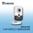 DFI6453W 4 MP IR固定立方體網絡攝像機