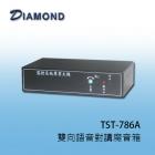 TST-786A 雙向語音對講魔音箱