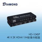 HD-104SP 4K X 2K HDMI 1X4影像分配器