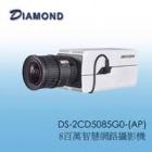 DS-2CD5085G0-(AP)8百萬智慧網路攝影機