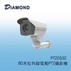 PTZ0550 80米紅外線電動PTZ攝影機
