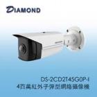 DS-2CD2T45G0P-I 4百萬紅外子彈型網絡攝像機