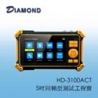 HD-3100ACT5吋同軸型測試工程寶