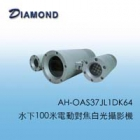 AH-OAS37JL1DK64 水下100米電動對焦白光攝影機