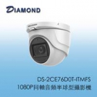 DS-2CE76D0T-ITMFS 1080P同軸音頻半球型攝影機