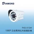 FHD-X1SW 1080P 日夜兩用紅外線攝影機