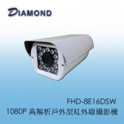 FHD-8E16DSW 1080P 高解析戶外型紅外線攝影機