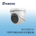 BLC2526CA 1080P同軸音頻半球型攝影機