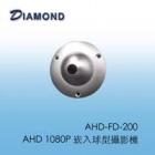 AHD-FD-200 1080P 崁入球型攝影機