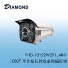 FHD-10Y22W291(4IN1) 車牌用 四合一 紅外線類比高清攝影機