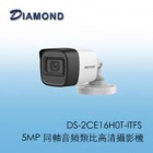 DS-2CE16H0T-ITFS 5MP 同軸音頻類比高清攝影機