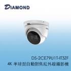 DS-2CE79U1T-IT3ZF 4K 半球型自動對焦紅外線攝影機