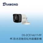 DS-2CE16U1T-ITF 4K 防水型槍型紅外線攝影機