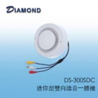 DS-300SDC 迷你型雙向語音一體機