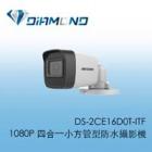 DS-2CE16D0T-ITF(C) 1080P 四合一小方管型防水攝影機