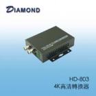 HD-803 4K高清轉換器