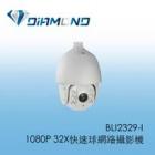 BLI2329-I 1080P 32X快速球網路攝影機