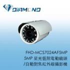 FHD-MCS7024AF5MP 5MP 星光低照電動鏡頭/自動對焦紅外線攝影機