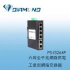 PS-I3264P 六埠全千兆網路供電工業型網路交換器