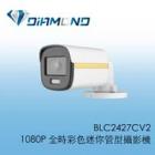 BLC2427CV2 1080P 全時彩色迷你管型攝影機