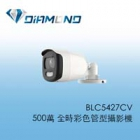BLC5427CV 500萬 全時彩色管型攝影機