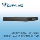 DHI-NVR5216-16P-4KS2E 專業型H.265 16路智慧型4K NVR