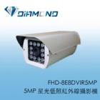 FHD-8E8DVIR5MP 5MP 星光低照紅外線攝影機