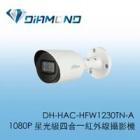 DH-HAC-HFW1230TN-A 大華Dahua 1080P星光級四合一紅外線攝影機