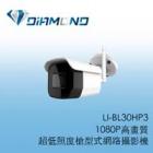 LI-BL30HP3 1080P高畫質超低照度槍型式網路攝影機