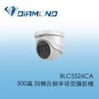 BLC5526CA 500萬 同軸音頻半球型攝影機