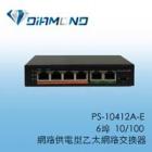 PS-10412A-AE 六路10/100M POE乙太網路交換機