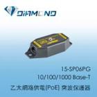 15-SP06PG 10/100/1000 Base-T乙太網路供電(PoE) 突波保護器