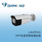 LI-BL90TA5 5MP高畫質網路攝影機