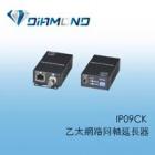 IP09CK 乙太網路同軸延長器