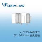 V1575D-148MPC 8百萬 5X 15-75mm  變焦鏡頭
