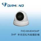 FHD-BX4SW5MP 熊貓系列5MP 半球型紅外線攝影機